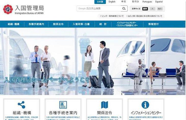 入国管理局のホームページ