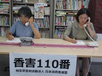 電話相談「香害110番」には大勢の人から苦痛の声が寄せられた(日本消費者連盟提供)