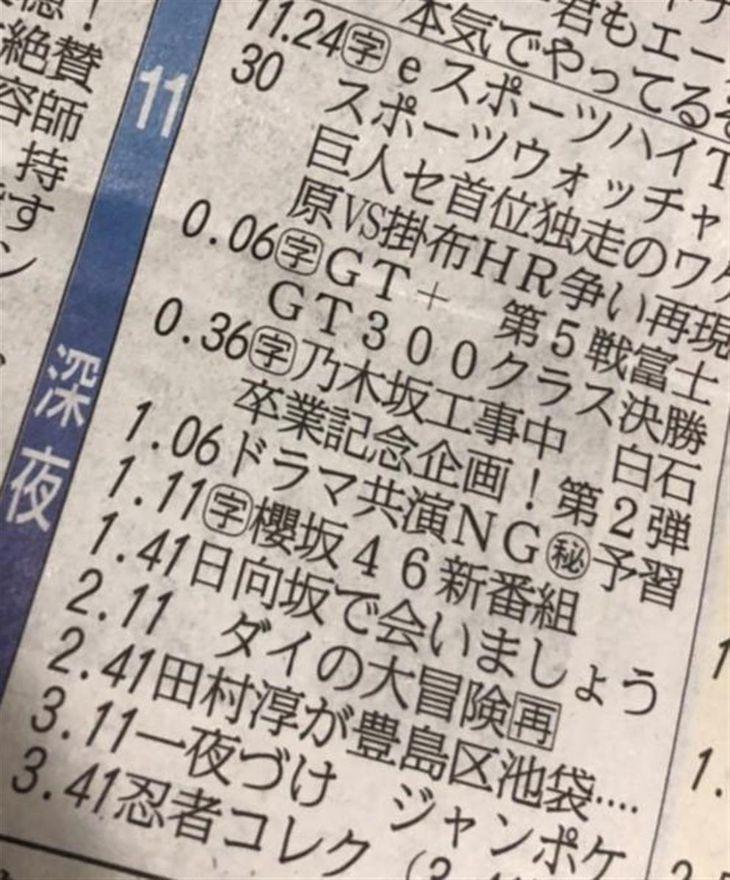 10月18日付の産経新聞ラテ欄