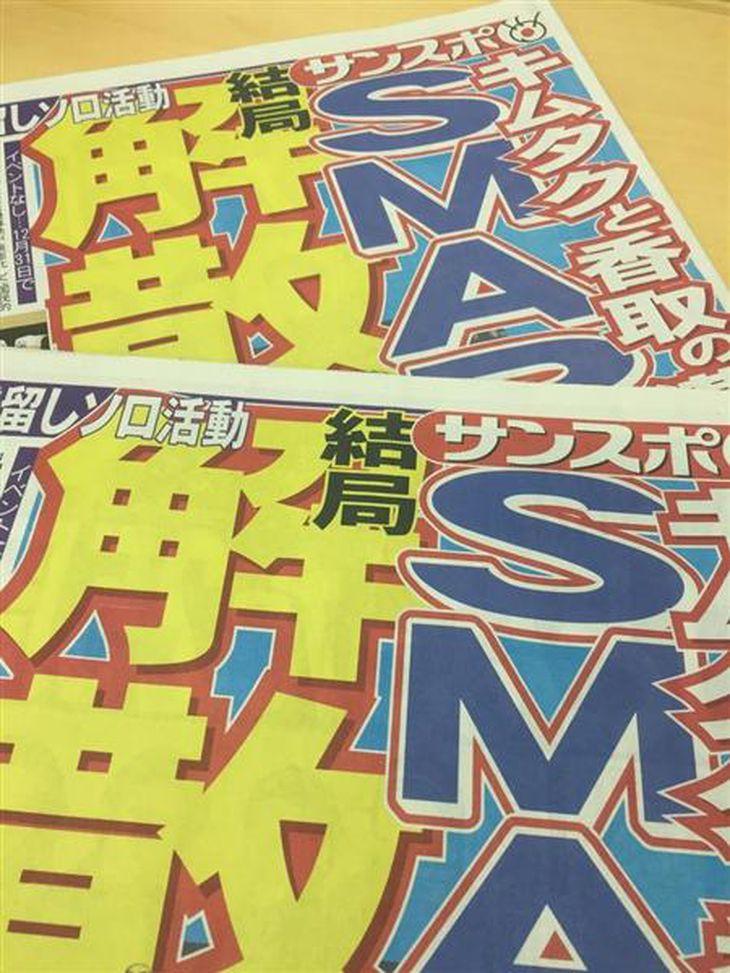 SMAPの年末解散を報じるスポーツ紙