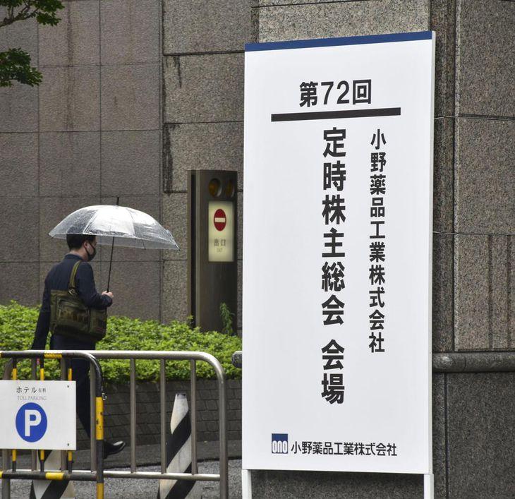 小野薬品工業の株主総会の会場を知らせる看板=18日、大阪市