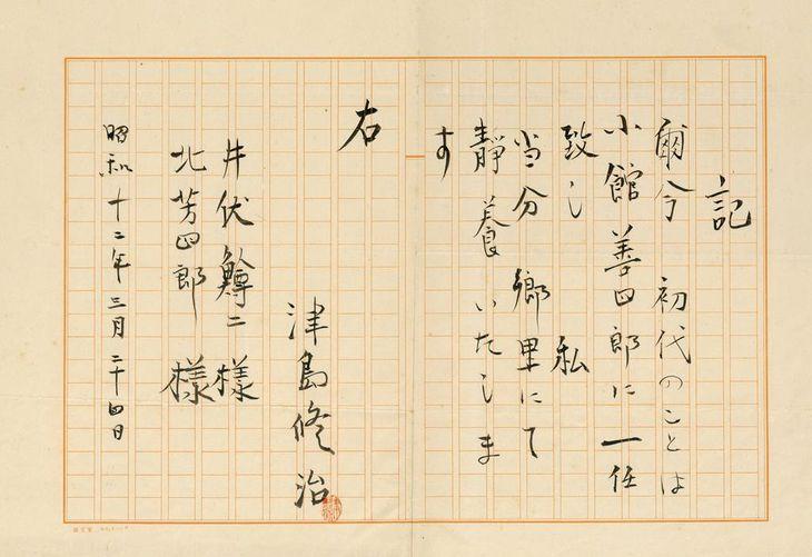 井伏鱒二「空白」埋める日記など ふくやま文学館が紹介