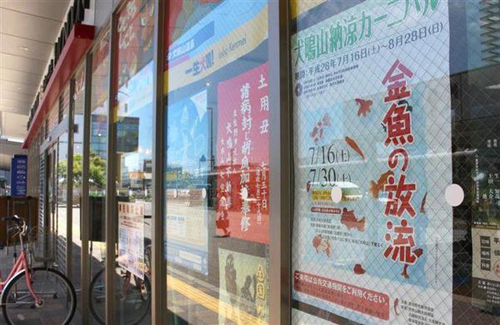 金魚放流イベントがネット炎上で中止に 「生態系に影響」「虐待」… 主催の泉佐野市観光協会は「30年続くイベントなので実施したいが」