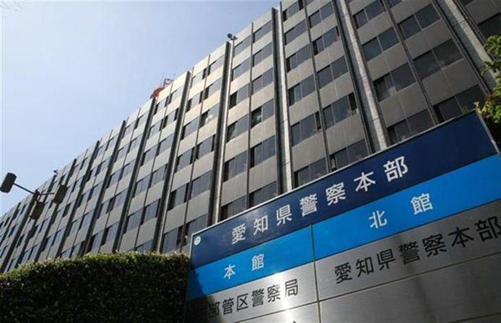 愛知県警察本部