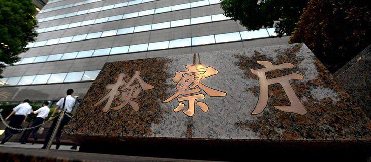 東京地検が入る中央合同庁舎第6号館(大西史朗撮影)