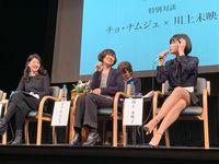 チョ・ナムジュさん(中央)と川上未映子さん(右)の対談には多くの観客が集まった=19日、東京都新宿区の紀伊國屋ホール