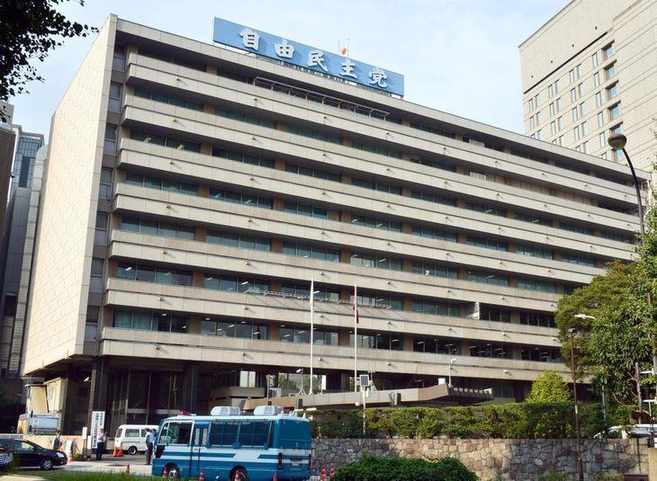 自由民主党本部=東京都千代田区永田町