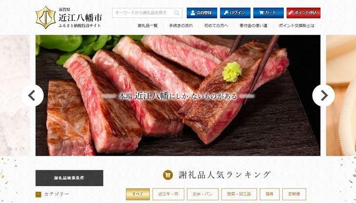近江八幡市ふるさと納税特設サイトのトップページ