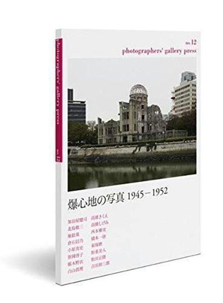 「爆心地の写真 1945-1952」