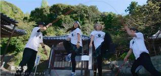 東光寺などで縄跳びパフォーマンスが撮影された印南町のPR動画