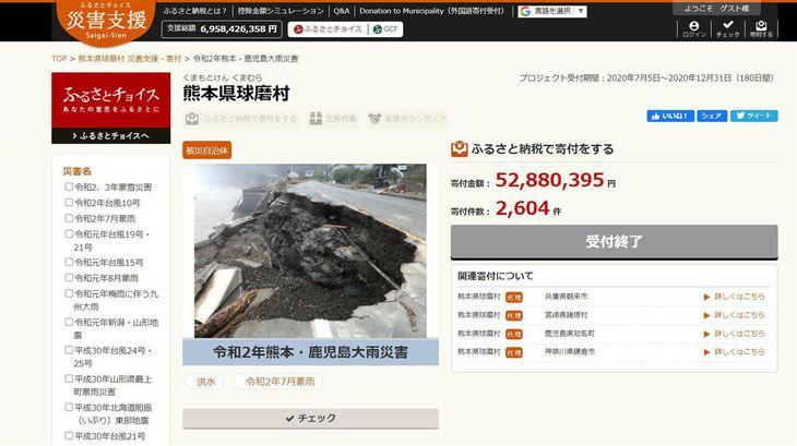 熊本県球磨村への寄付金額を伝える納税仲介サイト大手「ふるさとチョイス」の画面