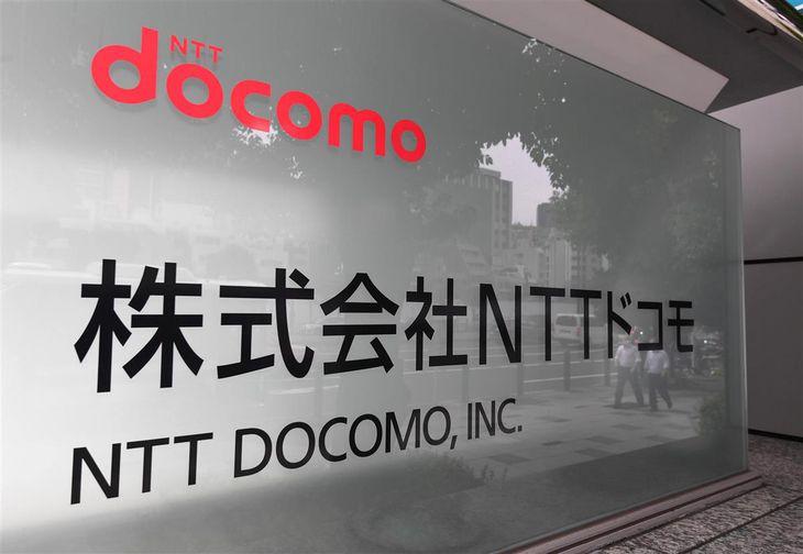 NTTドコモの本社が入るビル前の看板=29日午後、東京都千代田区(鴨川一也撮影)
