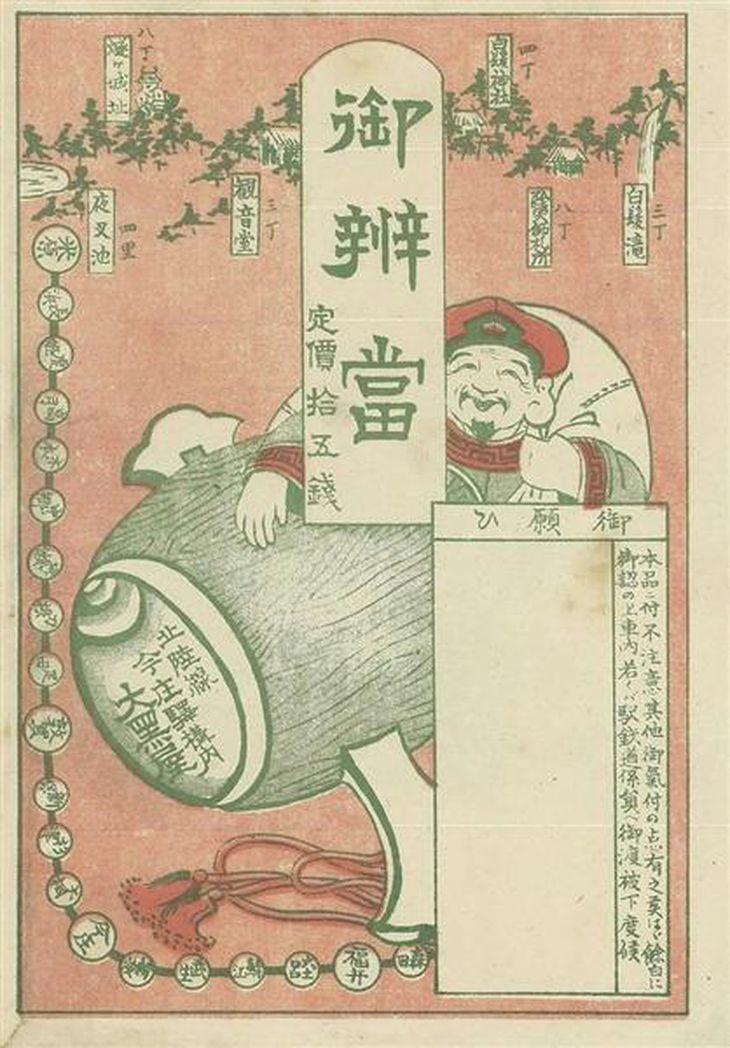 【鉄道の日】大正時代は「御辨當」〜駅弁の「掛紙」、元国鉄マンが集めた1万枚!