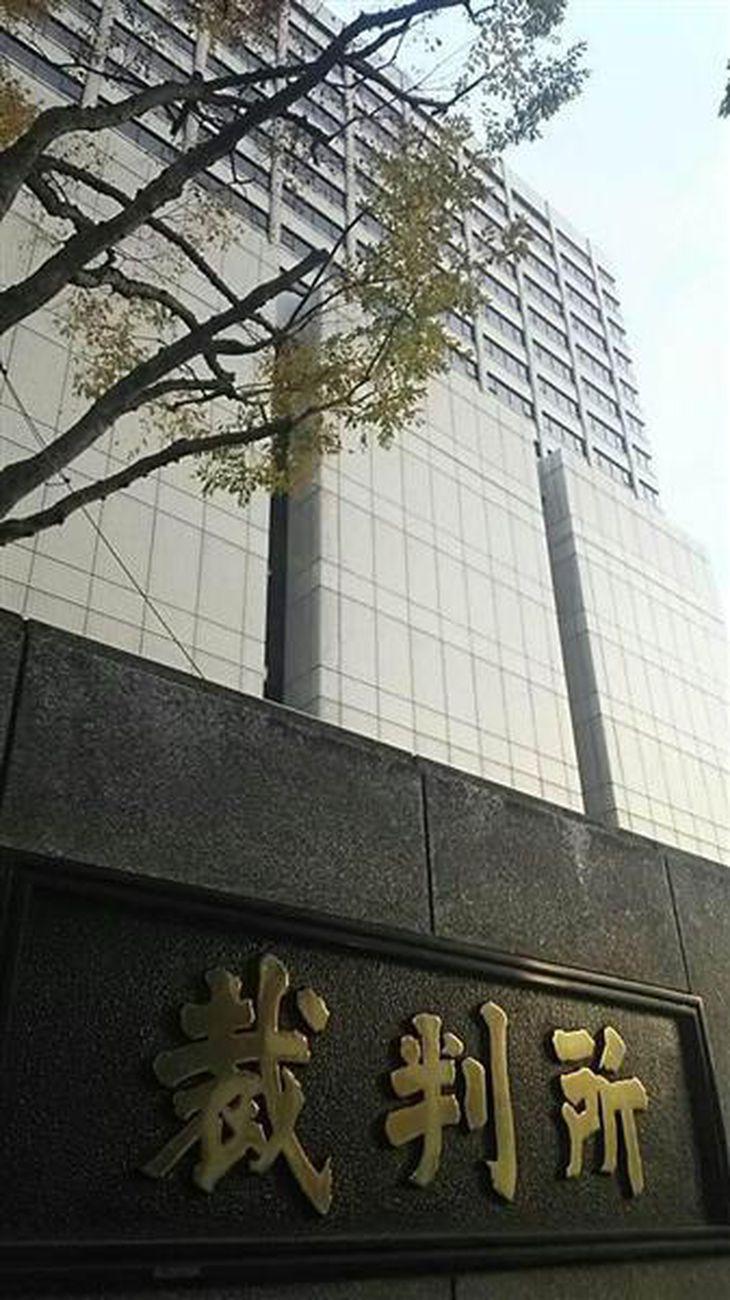 東京地方裁判所=2016年12月2日午後、東京・霞が関